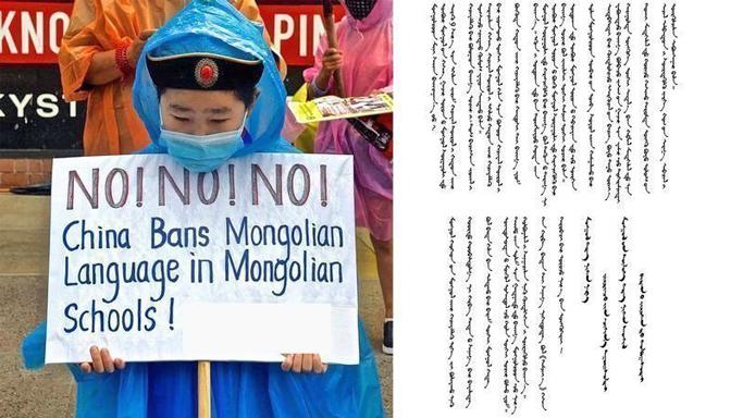 china bans Mongolian language